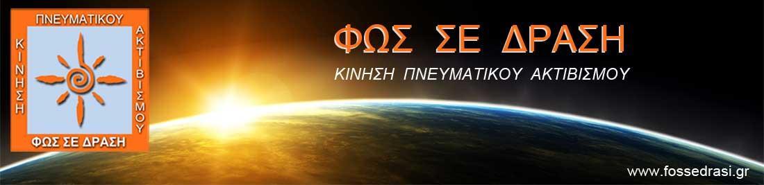 ΦΩΣ ΣΕ ΔΡΑΣΗ Logo